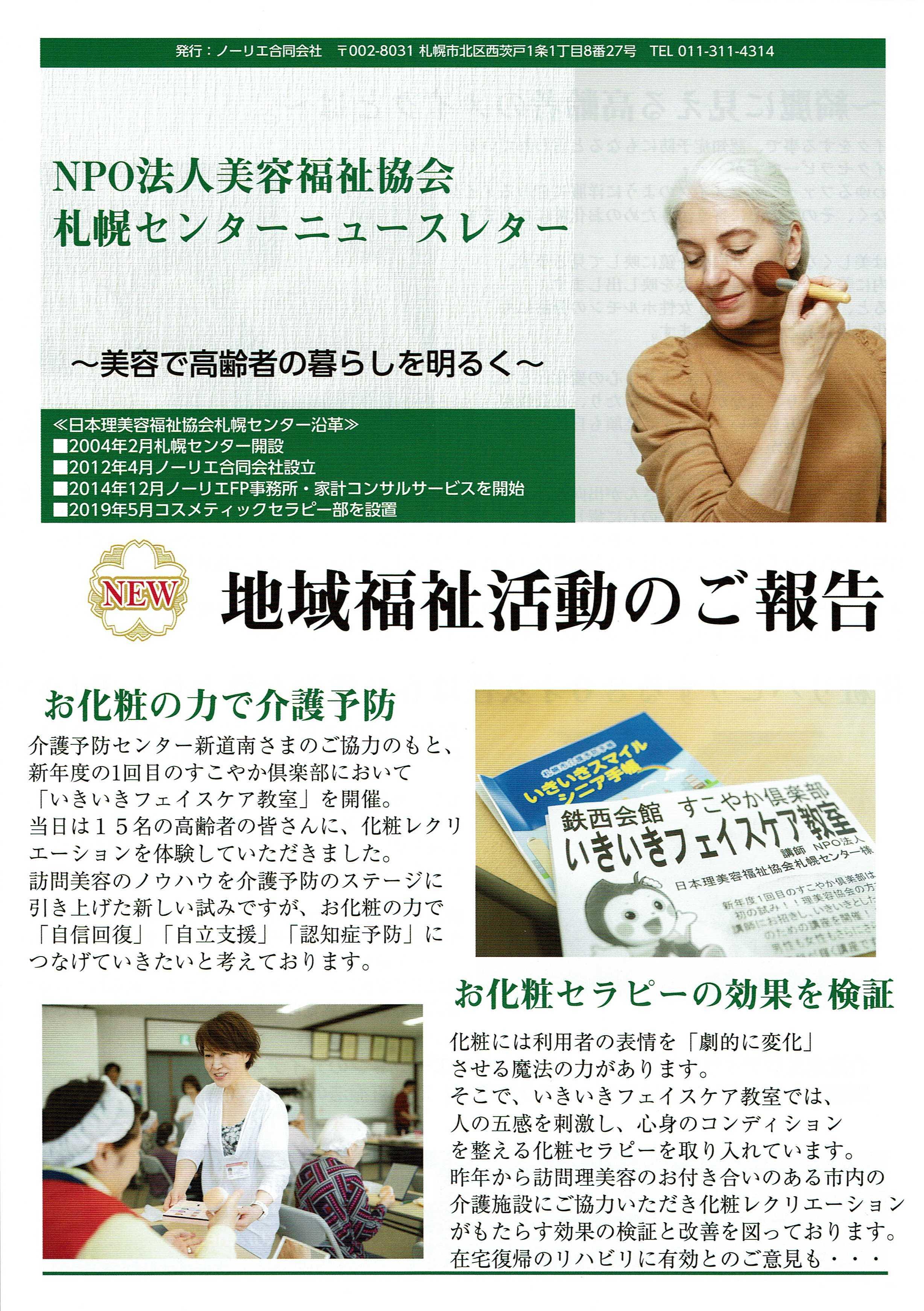 お化粧の力で介護予防・お化粧セラピーの効果を介護予防教室で検証