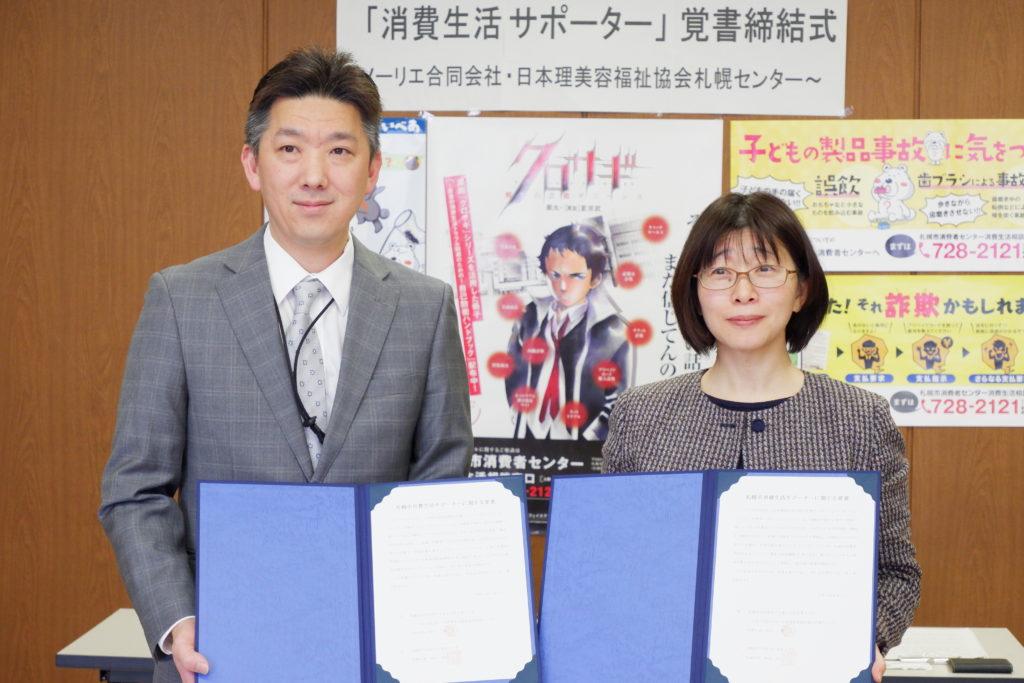 ノーリエ合同会社・日本理美容福祉協会札幌センターとの消費生活サポーター登録に係る覚書の締結式が行われました(1月9日)