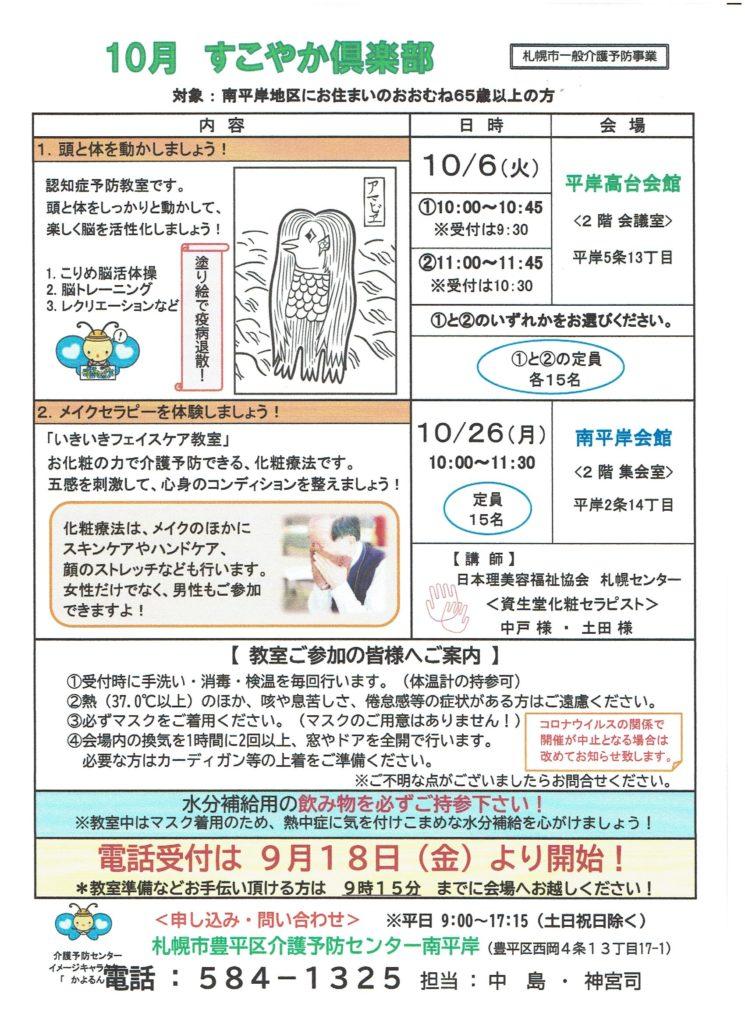 10月 すこやか倶楽部の「札幌市一般介護予防事業」