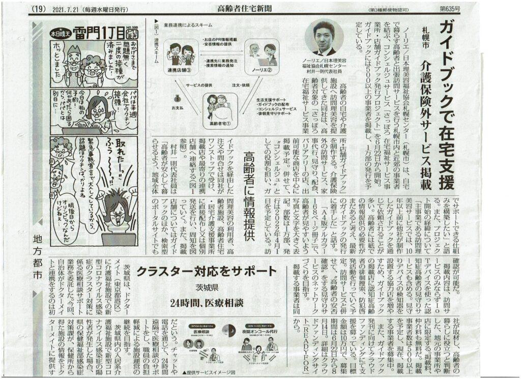 高齢者住宅新聞に紹介